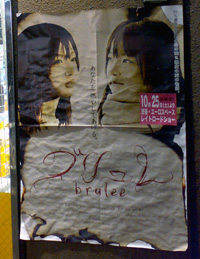 ブリュレのポスターs.jpg