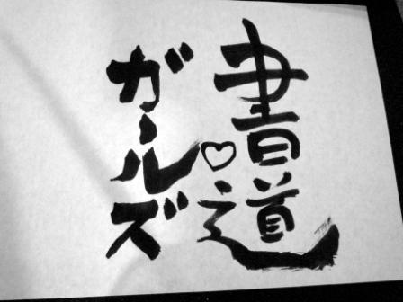 書道ガールズ09-6.JPG