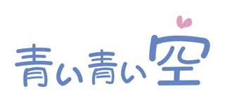 青い青い空.jpg