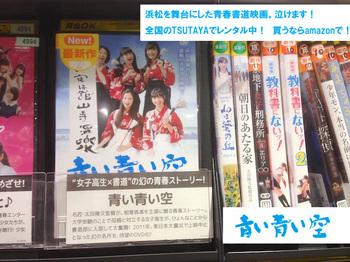 青い空DVD_edited-1.jpg